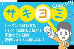 サキヨミ - シーズンに合わせたトレンド企画をご紹介!季ごとに随時更新します!お楽しみに!